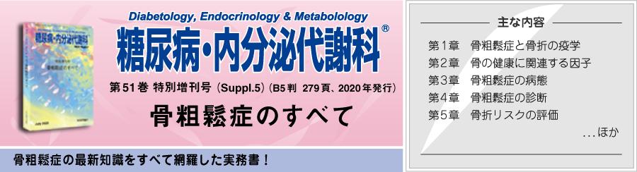 『糖尿病・内分泌代謝科』特別増刊号