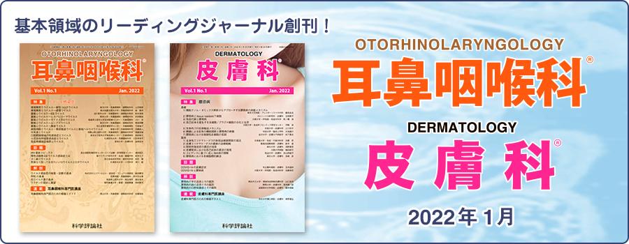 「耳鼻咽喉科」「皮膚科」新規創刊のお知らせ